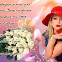С праздником Девчонки! :: Ната57 Наталья Мамедова