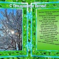 Милые женщины, с праздником нашим весенним! :: Светлана