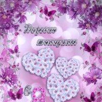 """Поздравительная открытка: """"Дорогие женщины поздравляю вас с 8 Марта"""" :: Светлана Пивоварова"""
