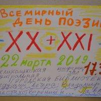 Всемирный день поэзии 2019 в Великих Луках... :: Владимир Павлов