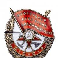 Орден Боевого Красного Знамени. Оригинал. СССР. Изолирован на белом :: Павел Сытилин