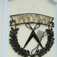 Фасад старинного особняка :: Евгений БРИГ и невич