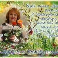 С ВЕРБНЫМ ВОСКРЕСЕНЬЕМ! :: Елена Семигина