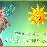Скоро лето :: Ната57 Наталья Мамедова