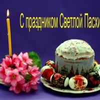 ХРИСТОС ВОСКРЕСЕ! :: Владимир Помазан