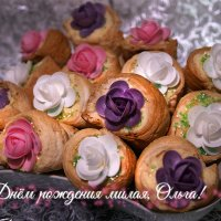 Дружно поздравим нашу Ольгу(olg-rusanowa-2010)- запоздалая телеграмма... :: Mila .