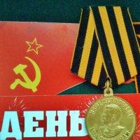 с наступающим днем Победы :: Владимир