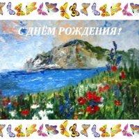 С днём рождения! :: Дмитрий Никитин