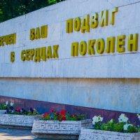 Мемориальный комплекс «Памяти павших в Великой Отечественной войне 1941−1945 годов» :: Руслан Васьков