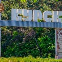 памятный знак, обозначает въезд в Курск. :: Руслан Васьков