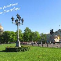 С днем рождения Санкт-Петербург! :: Tamara *