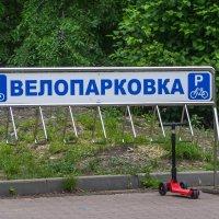 Велопарковка :: Евгений Мухин