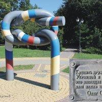 Памятник дружбе Украины и России в Керчи. Monument to Friendshiip of Ukraine and Russia. :: Сергей Анатольевич НикулинЪ