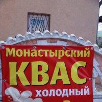 Монастырский квас :: Наталия Григорьева