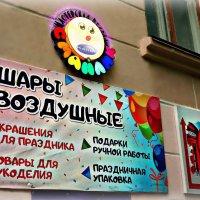 Делаем праздник сами! :: Екатерина Забелина