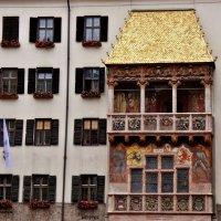Золотая крыша — визитная карточка и главная достопримечательность города  Инсбрук :: backareva.irina Бакарева