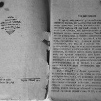 Попалась на глаза брошюра... :: Николай Северный