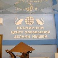 Центр управления делами мышей :: Марина Таврова