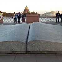 Памятник «Раскрытая книга» (Санкт-Петербург) :: Ольга И