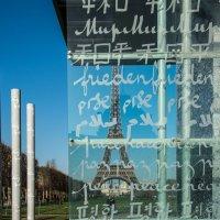 Стена Мира (г. Париж) :: Георгий А