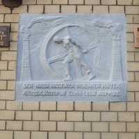 Барельеф на здании бывшей типографии П. П. Рябушинского «Утро России». :: Ольга Довженко