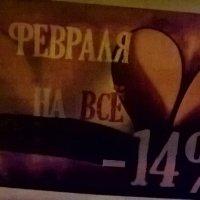 14 02 2020 :: Митя Дмитрий Митя