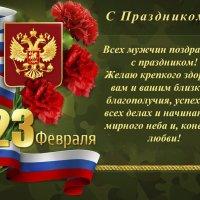 С Праздником наши Защитники!!!! :: Nina Karyuk