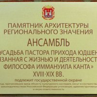 Табличка на Домике Канта :: Сергей Карачин