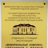 Памятная табличка :: Сергей Карачин
