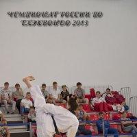 Чемпионат России по Тхэквондо (пхумсе) :: Юля Мельникова