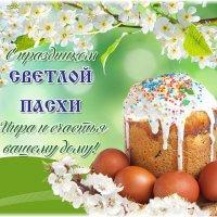 С праздником! :: Вера Щукина