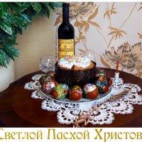 С Великим Праздником Воскрешения Хрестова! :: Николай Ярёменко