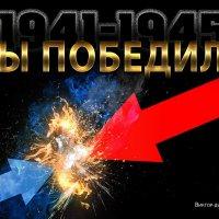 С Победой! Товарищи! :: Виктор Никаноров