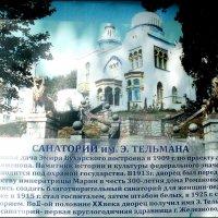 Железноводск :: Нина Бутко