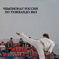 Чемпионат России по тхэквандо (пхумсе) :: Юля Мельникова
