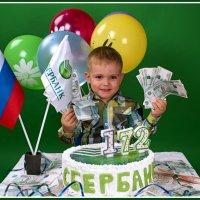Фото (4) из серии на фотоконкурс в номинации =Сбербанк и дети= :: Евгений Печенин