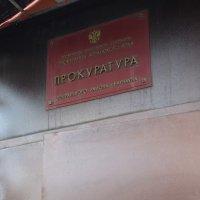 Прокуратура... :: Мария Лимонова