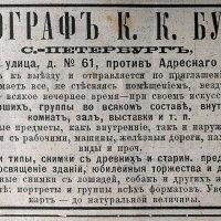 Объявление классика :: Николай Белавин