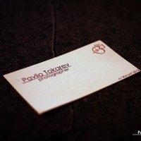 моя визитка :: Pavlio Tokarev