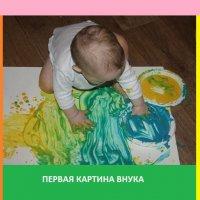 Первая картина внука :: Борис