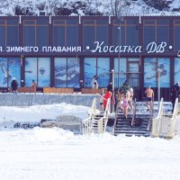 Косатка ДВ, Владивосток :: Эдуард Куклин