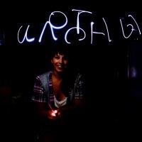 рисую фонариком :: Виолетта Басан