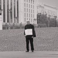 Одиночный протест. :: Евгений Поляков