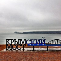 Крымский мост :: Валерий