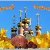 С праздником Светлой Пасхи! :: Нина Синица