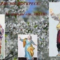 ХРИСТОС ВОСКРЕСЕ! :: Тамара Бедай