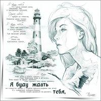 Я жду тебя... :: Тамара Романчева.