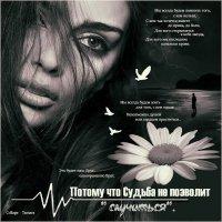 Не плачь.... :: Тамара Романчева.