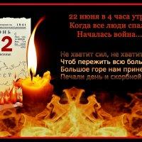 Зажги свечу памяти и скорби :: Валентина *
