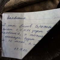 Бумага из прошлого :: Александр Мац